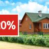 Собственный дом — мечта, которая стала на 20% ближе!