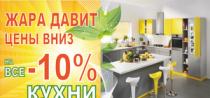 Скидка 10% на все кухни